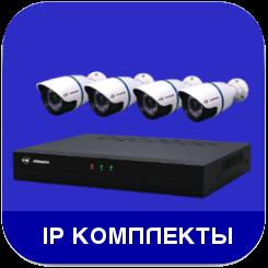 комплект ip видеонаблюдения, ip комплекты видеонаблюдения